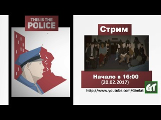 This Is the Police - стрим 7