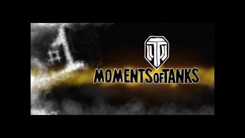 Moments of tanks 1: Спящие.   Приколы, баги, забавные ситуации World Of Tanks.