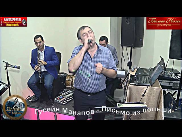 Гусейн Манапов - Письмо из польши - 2015 - www.KavkazPortal.com
