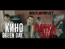 Кино / Green Day - Пачка Сигарет Cover by ROCK PRIVET