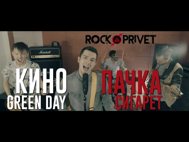Кино Green Day Пачка Сигарет Cover by ROCK PRIVET