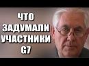 ПЛАНЫ БОЛЬШОЙ СЕМЕРКИ И ВИЗИТ РЕКСА ТИЛЛИРСОНА В РОССИЮ