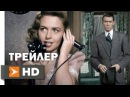 Эта Замечательная Жизнь Официальный Трейлер 1 (1946) - Джеймс Стюарт, Донна Рид