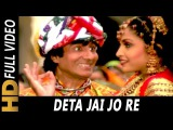 Deta Jai Jo Re (Male)| Anuradha Paudwal, Udit Narayan, Amit Kumar| Bade Miyan Chote Miyan 1998 Songs