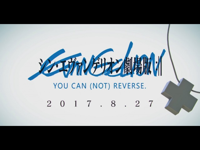 Neon Genesis Evangelion 3.01.0 You can (not) reverse FINAL MOVIE シン・エヴァンゲリオン劇場版 予告