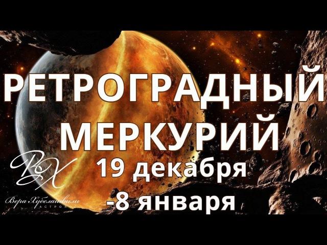 Ретроградный МЕРКУРИЙ 13 августа - 5 сентября 2017 / Солнечное и Лунное Затмение