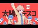 太陽系デスコ / ナユタン星人(cover) - Eve