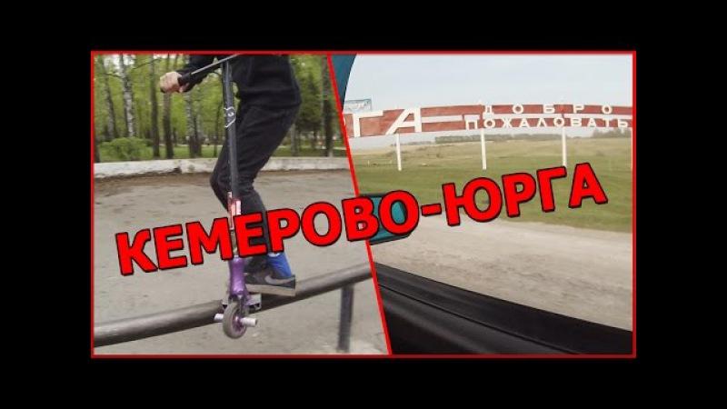 ТРИП: КЕМЕРОВО - ЮРГА | Трюки на самокате