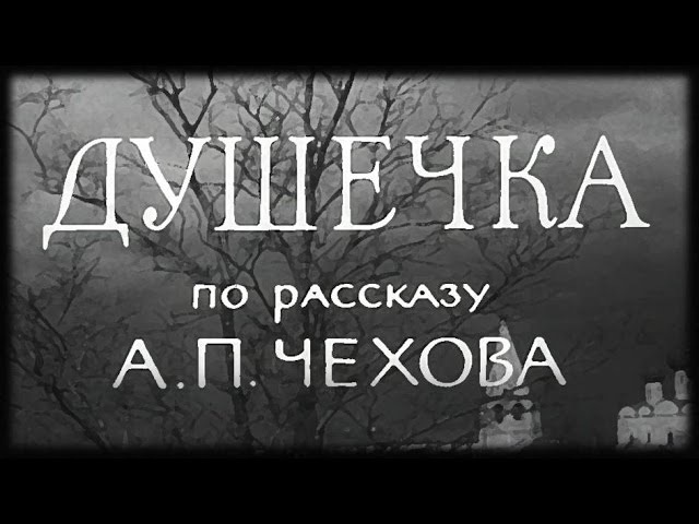 Фильм Душечка 1966 мелодрама
