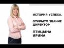 История успеха открыто звание Директор Птицына Ирина 24 12 2016