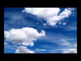 Облака - Алексей Гоман и Людмила Николаева