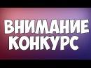 СТАРТ КАНАЛА - КОНКУРС НА ЛИЦЕНЗИЮ МАЙНКРАФТА ИТОГИ 20 ИЮЛЯ