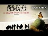 На Западном фронте без перемен 1 часть. Эрих Мария Ремарк. Аудиокнига