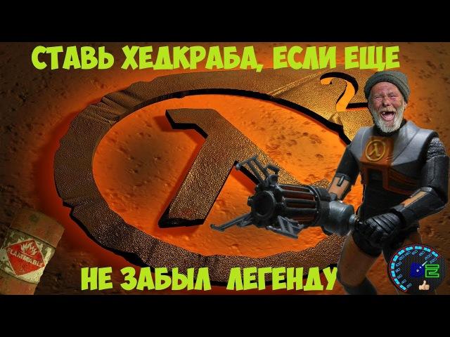 Half-Life 2: Deathmatch. Монтаж, чё
