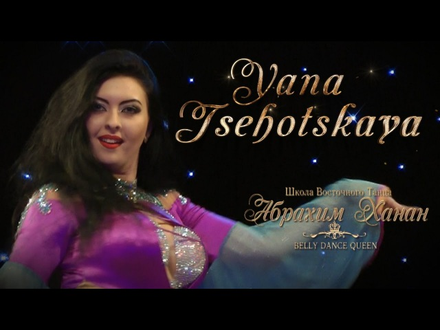 Yana Tsehotskaya ⊰⊱ Gala Show Belly dance Queen'16.