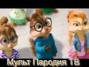 Мурат Тхагалегов Украдет и позовет Мульт Пародия ТВ