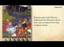 Литература 7 класс Былины их жанровые особенности Былина Вольга и Микула Селянинович