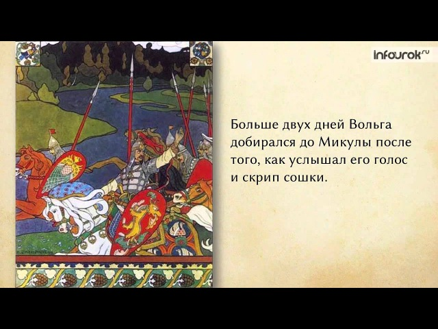 Литература (7 класс) - Былины, их жанровые особенности. Былина «Вольга и Микула Селянинович»