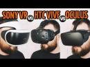 VERSUS ВСЕХ ШЛЕМОВ ВИРТУАЛЬНОЙ РЕАЛЬНОСТИ Sony VR HTC Vive Oculus Rift