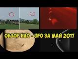 ОБЗОР НЛО - UFO ЗА ЯНВАРЬ 2017