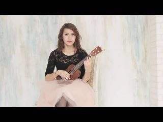Regina Spektor - Folding Chair (ukulele cover)