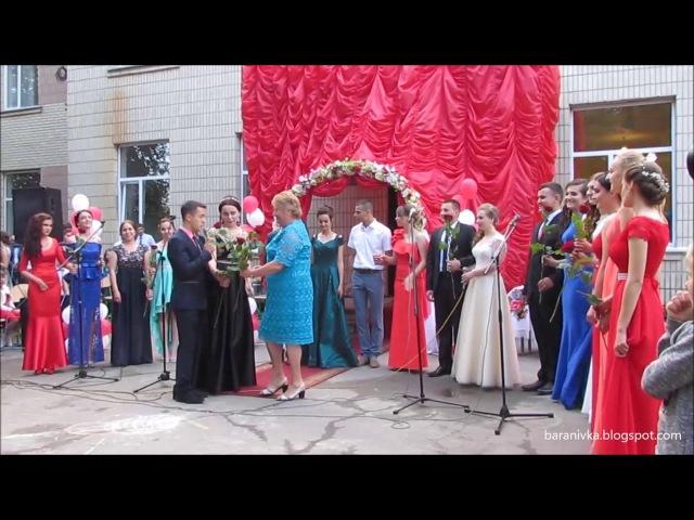Випускний 2017 - Баранівська школа №2