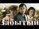 Забытый 2 серия 2011
