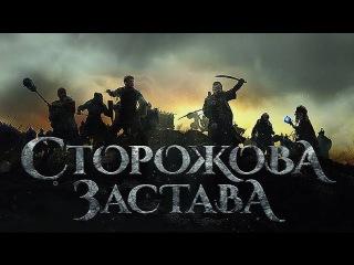 СТОРОЖОВА ЗАСТАВА (2017). Трейлер №1