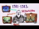 Монстры анимации. Александр Татарский