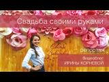 Свадьба своими руками. Репортаж свадебной подготовки. Wedding blog Ирины Корневой
