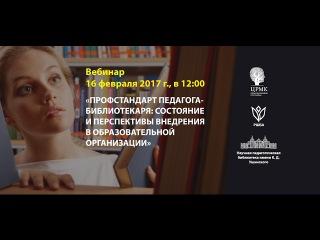 Вебинар «Профстандарт педагога-библиотекаря» от 16.02.2017