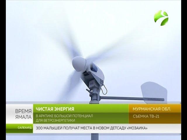 Первый в Арктике ветропарк может появиться в Мурманске