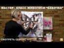 🎨Уроки рисования. Рисуем бабочку маслом. Мастер класс по живописи