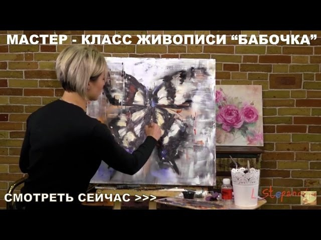Мастер Класс по Живописи Лилии Степановой. Как рисовать Бабочку. Рисуем поэтапно.