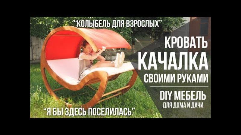 Кровать-качалка своими руками из фанеры | Взрослая колыбель | DIY мебель