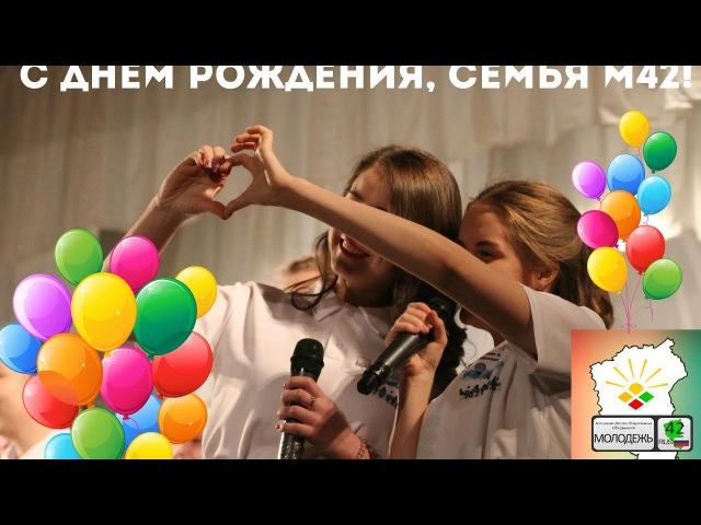 """День рождения АДОО КО """"Молодёжь 42"""" - 2017"""