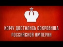 Дмитрий Перетолчин. Александр Мосякин. Спецслужбы СССР и сокровища Российской И