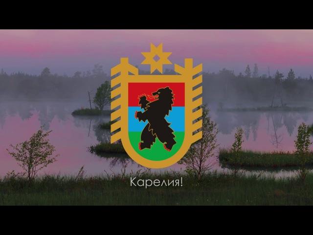 Гимн Карелии - Край родной — Карелия! [Suomi käännös]