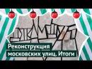 Реконструкция московских улиц Где криво косо а где красота