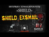 Абсолютное превосходство-7. Интервью с SHIELD_exSmaiL SHIELD / ARGST