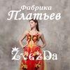 Платья ZVEZDA: модные, вечерние, красивые, школа
