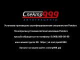 Установка Pandora DX90L в АвтоТехЦентре Спектр 999 Сергиев Посад