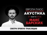 Европа Плюс Акустика - Макс Барских!