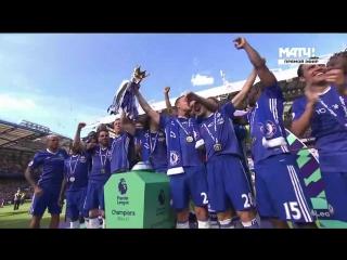 Награждение Челси - чемпиона Англии 2016/17