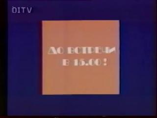 (staroetv.su) Заставка перед дневным перерывом (1 канал Останкино, 1994-1995)