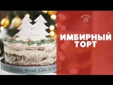 Имбирный торт [sweet & flour]