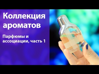 Моя коллекция парфюмов 2014 / Ассоциации к ароматам, часть 1