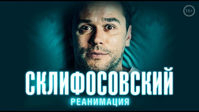Склифосовский Реанимация 5 сезон 6 серия Склиф Мелодрама Русские мелодрамы