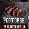 Ресторан ГиРЛЯНДА | STEAK SHOP & SHOW