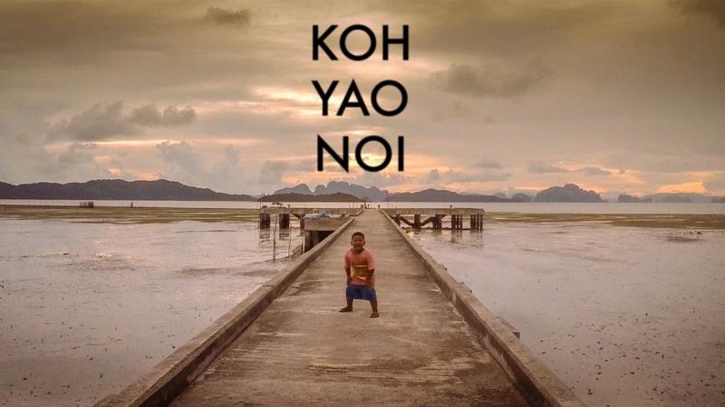 Остров Ко Яо Ной. Тайланд.